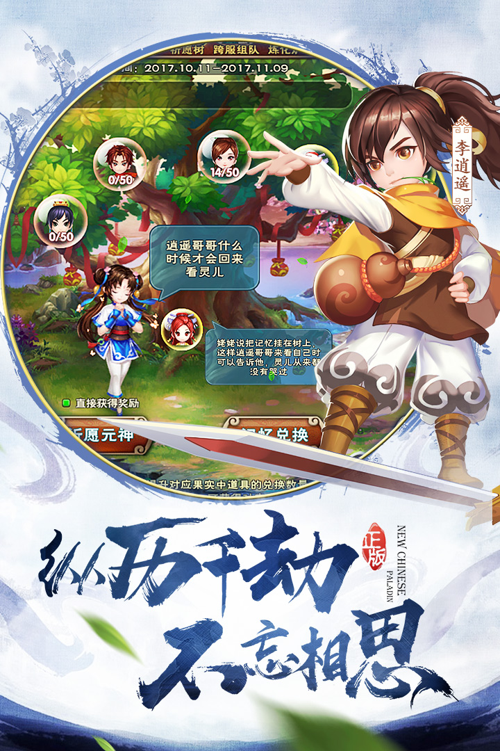 新仙剑奇侠传截图(4)