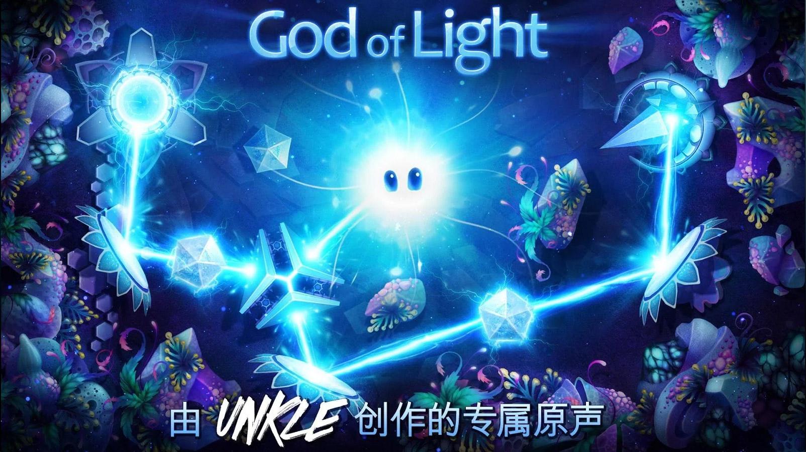 神之光截图(5)