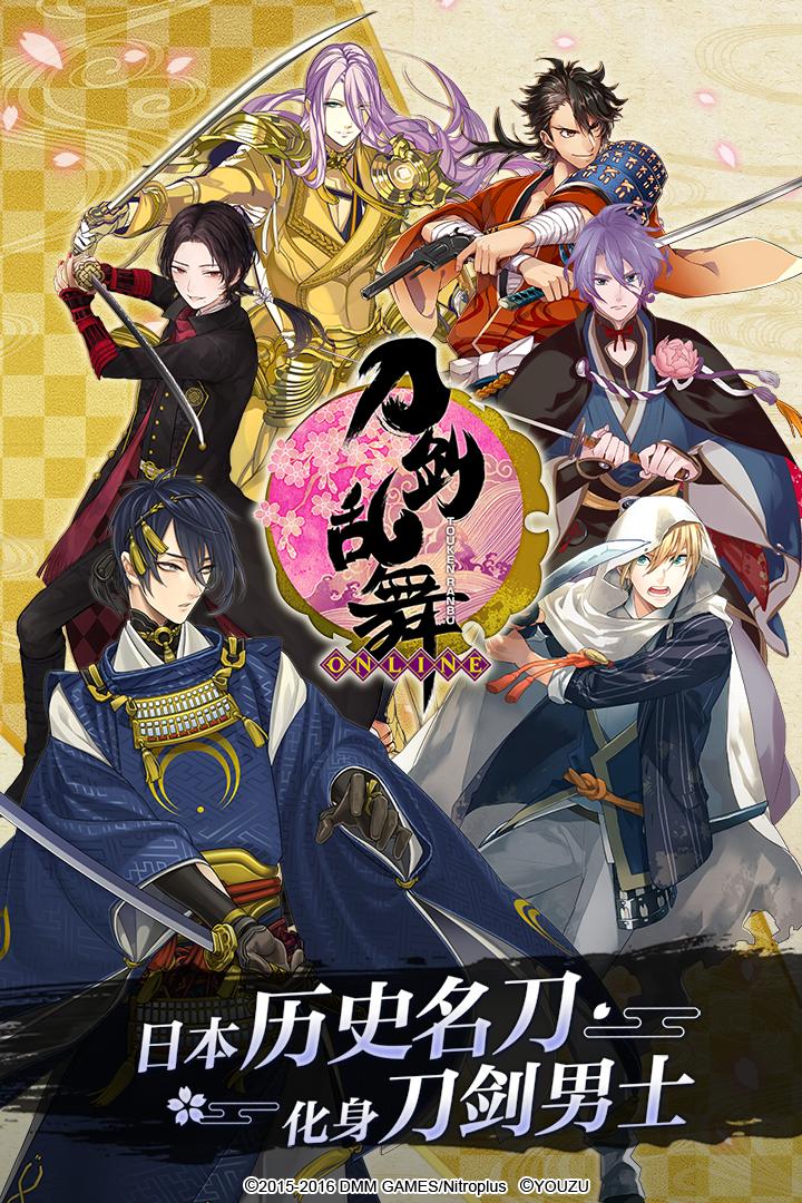 刀剑乱舞-ONLINE-截图(1)