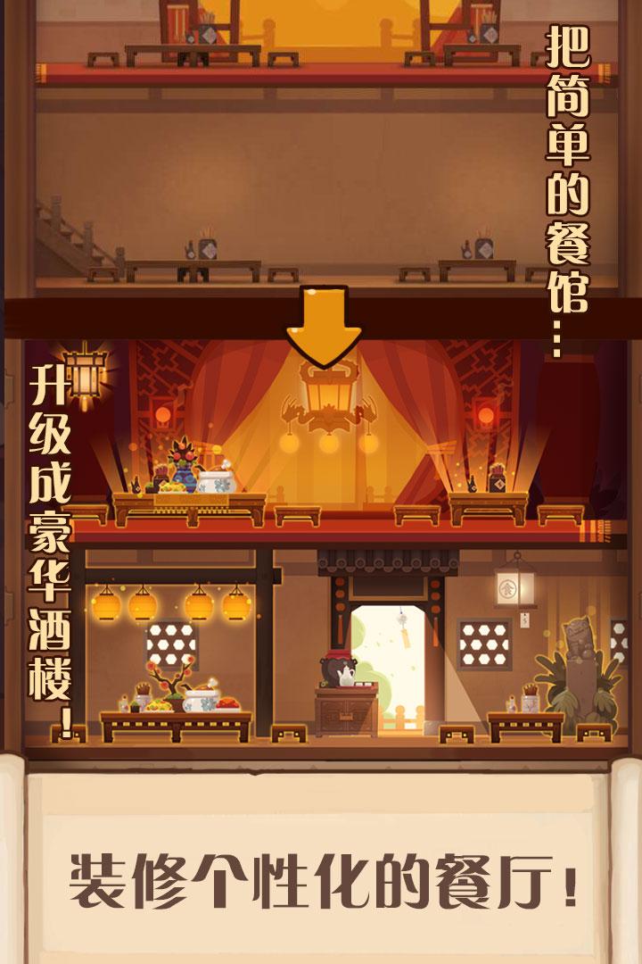 爆炒江湖截图(5)
