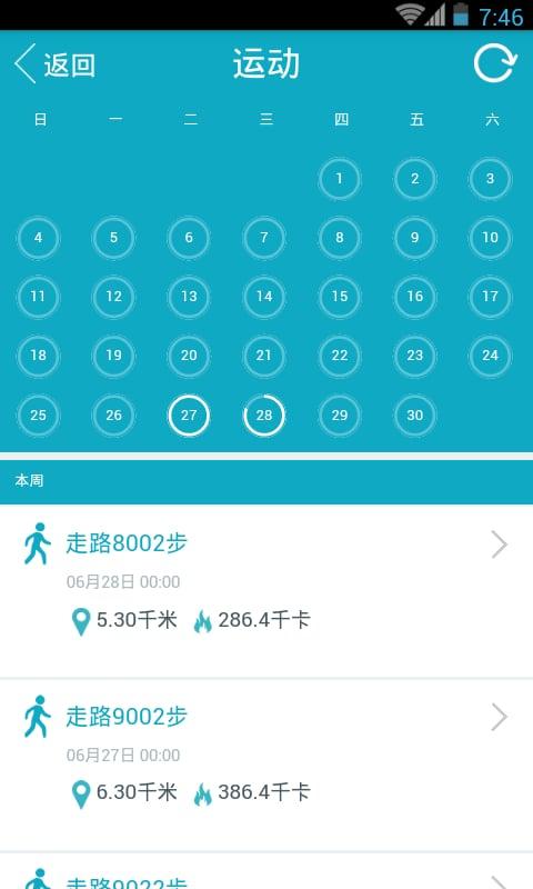 运动健康截图(4)