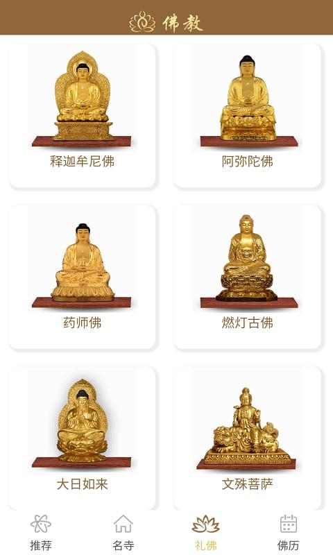 佛教截图(3)