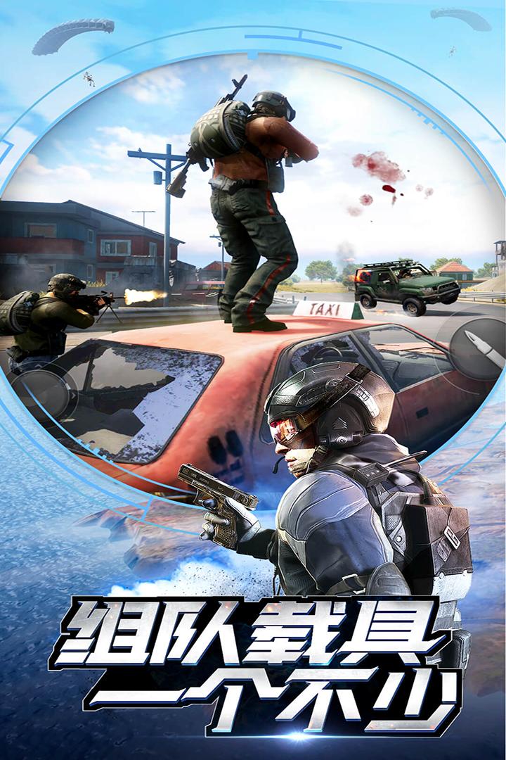 小米枪战截图(1)