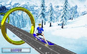溜冰 自由 滑板 游戏截图(4)