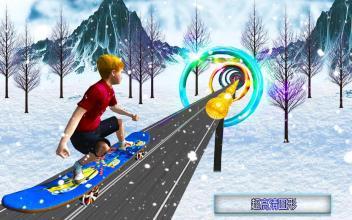 溜冰 自由 滑板 游戏截图(3)