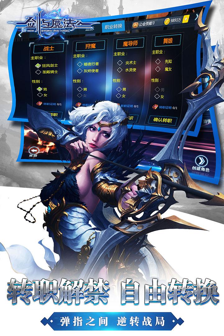 新剑与魔法截图(4)