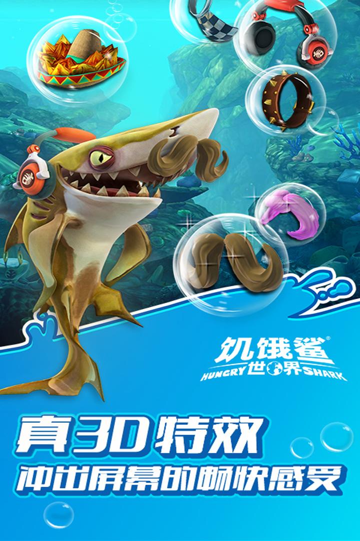 饥饿鲨:世界截图(1)