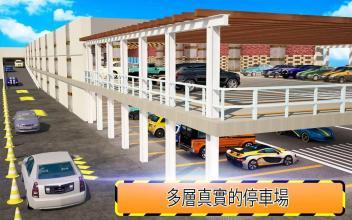 汽车 停车处 冒险 3D 真实 聪明 汽车 帕克截图(1)