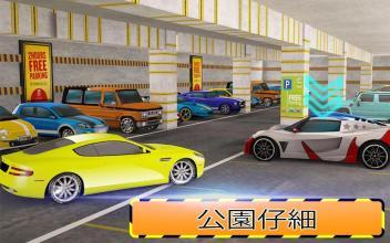 汽车 停车处 冒险 3D 真实 聪明 汽车 帕克截图(3)