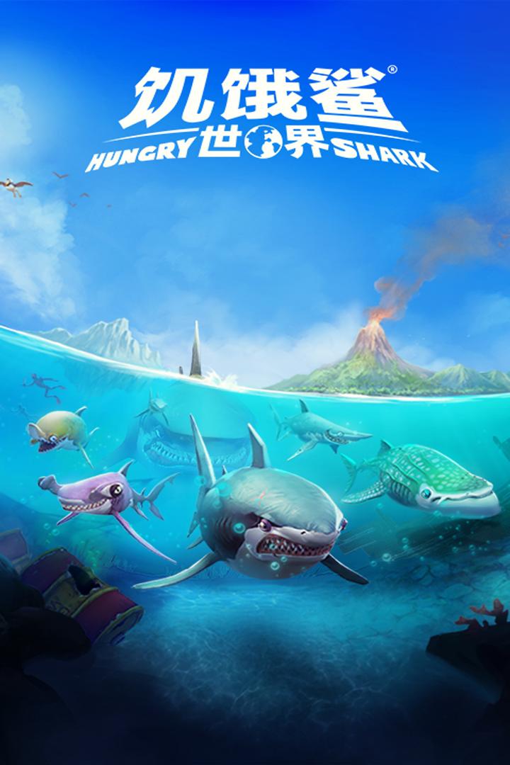 饥饿鲨:世界截图(5)
