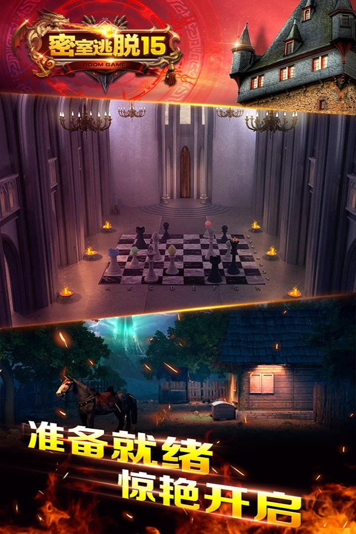 密室逃脱15神秘宫殿截图(2)