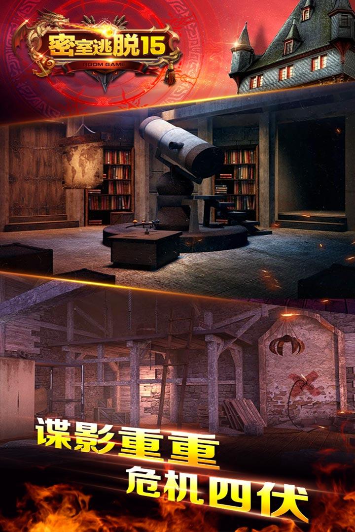 密室逃脱15神秘宫殿截图(3)