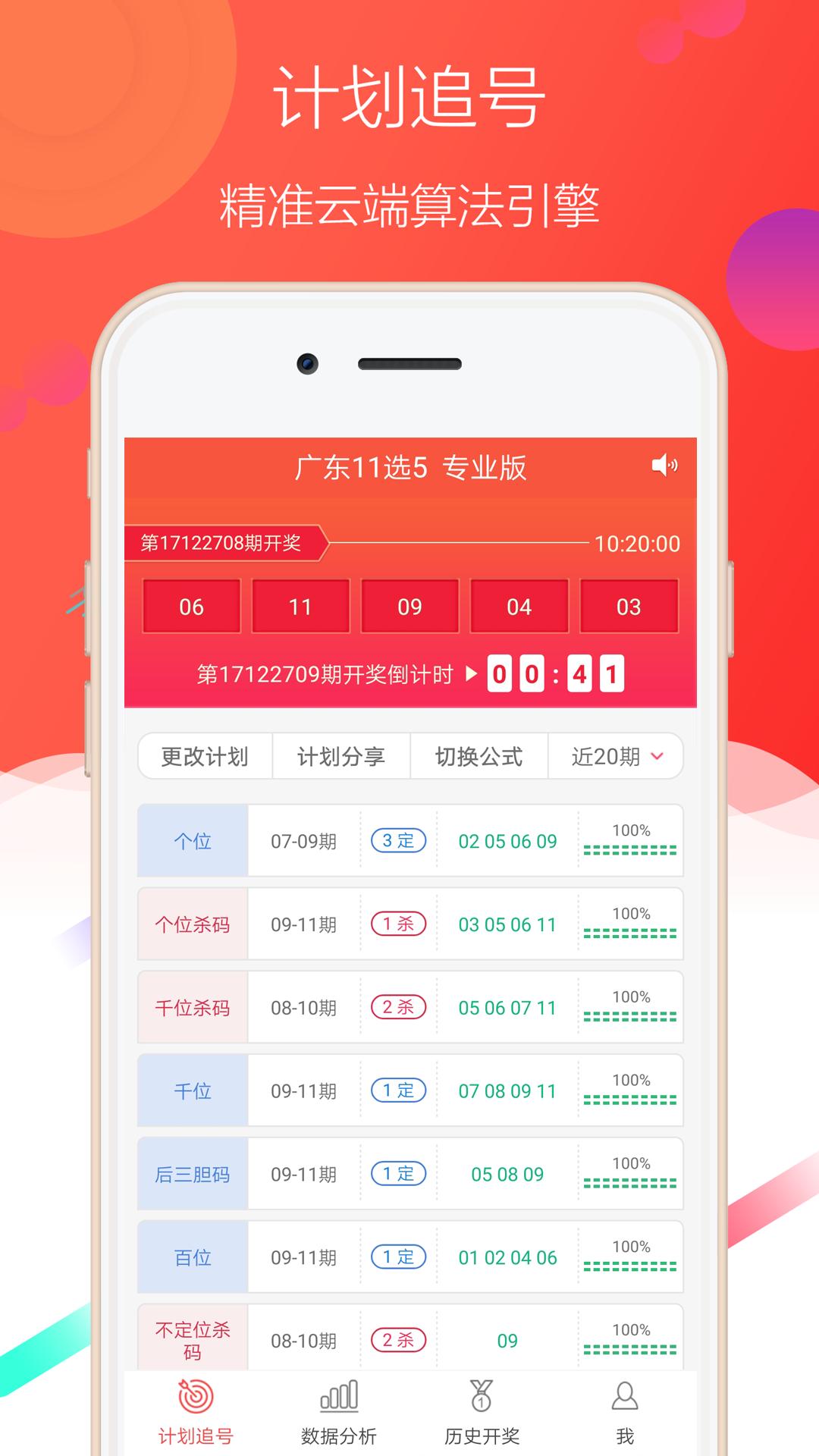 11选5赢彩王截图(1)