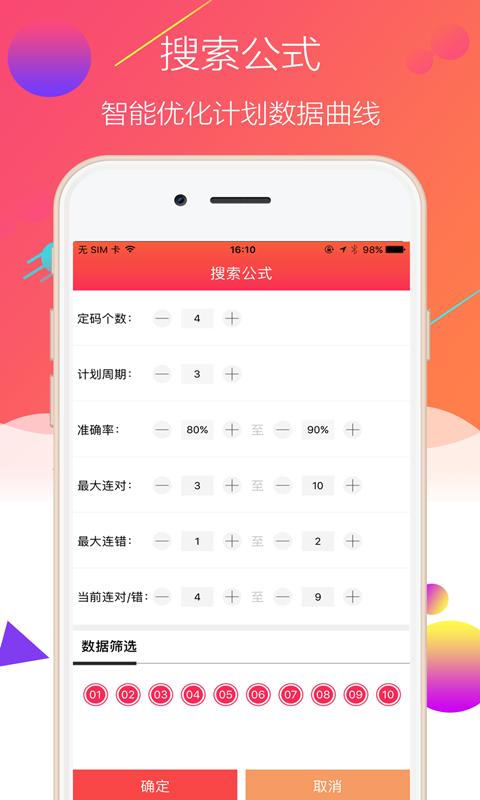 11选5赢彩王截图(4)