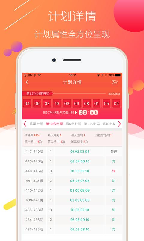 11选5赢彩王截图(5)