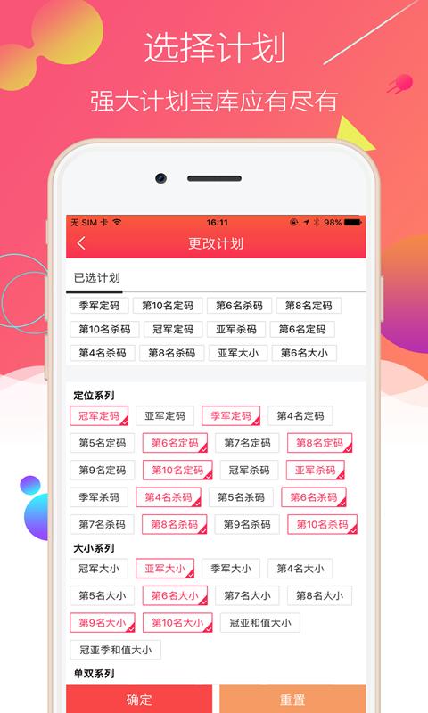 北京PK10赢彩王截图(4)