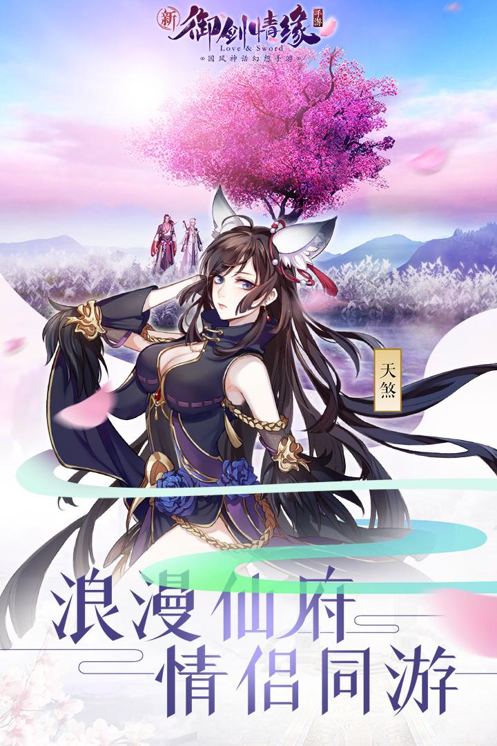御剑情缘截图(5)
