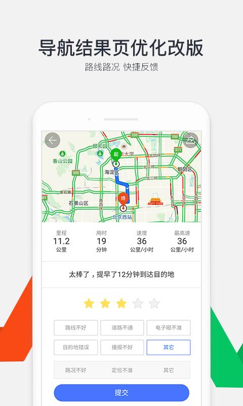 腾讯地图-精准导航截图(3)