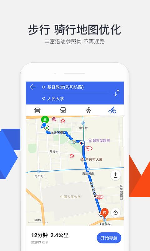 腾讯地图-精准导航截图(5)