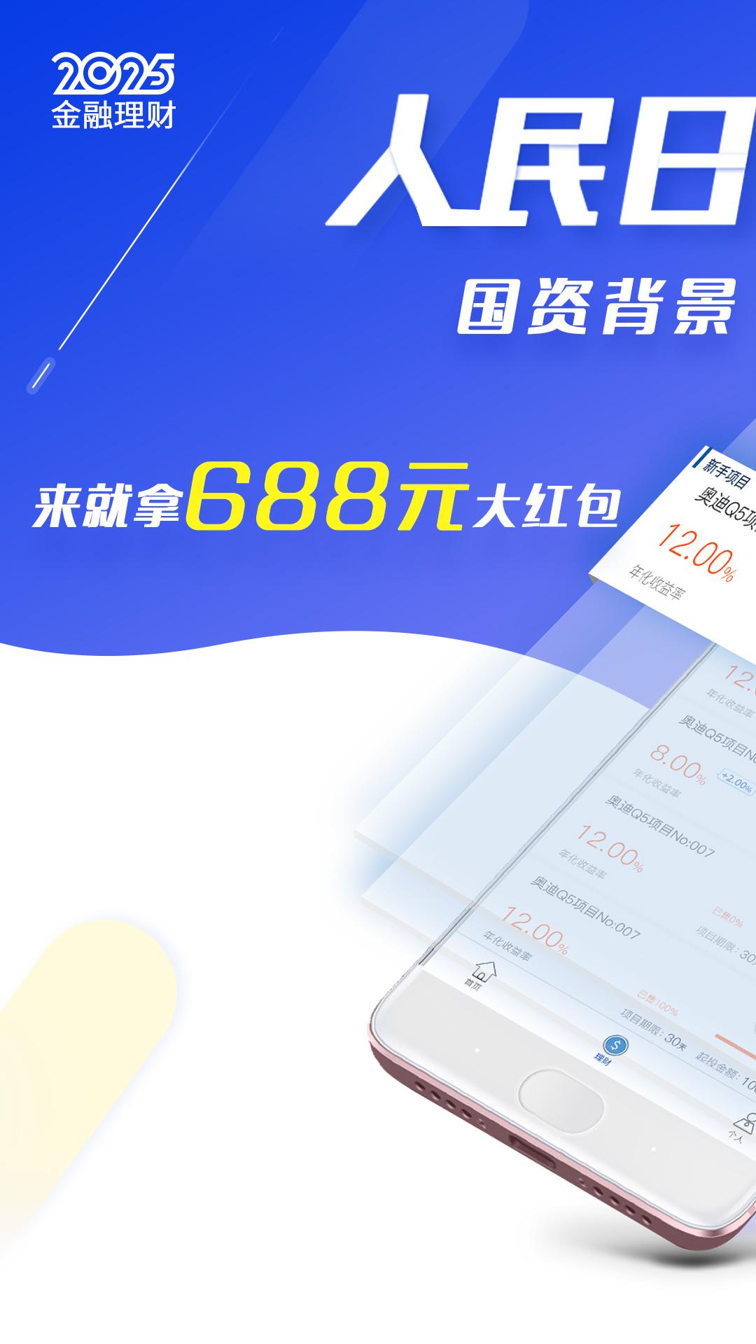 2025金融理财下载|2025金融理财手机版_最新