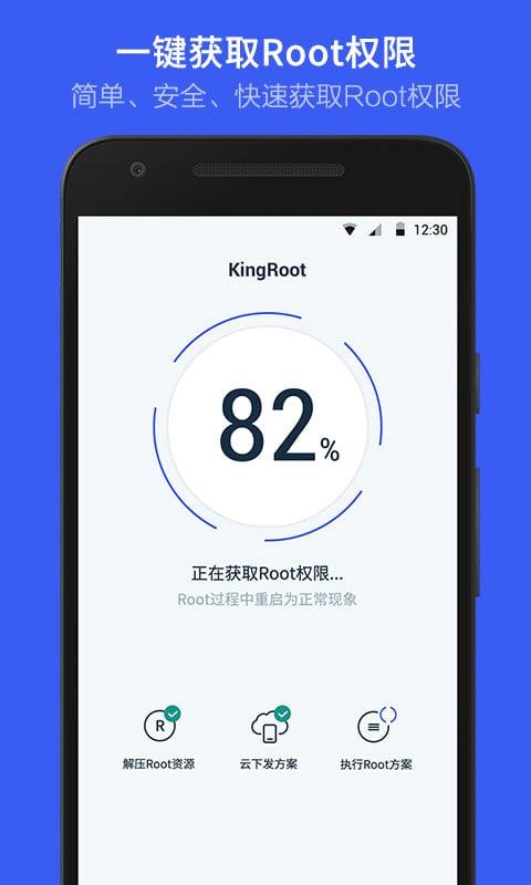 KingRoot截图(2)