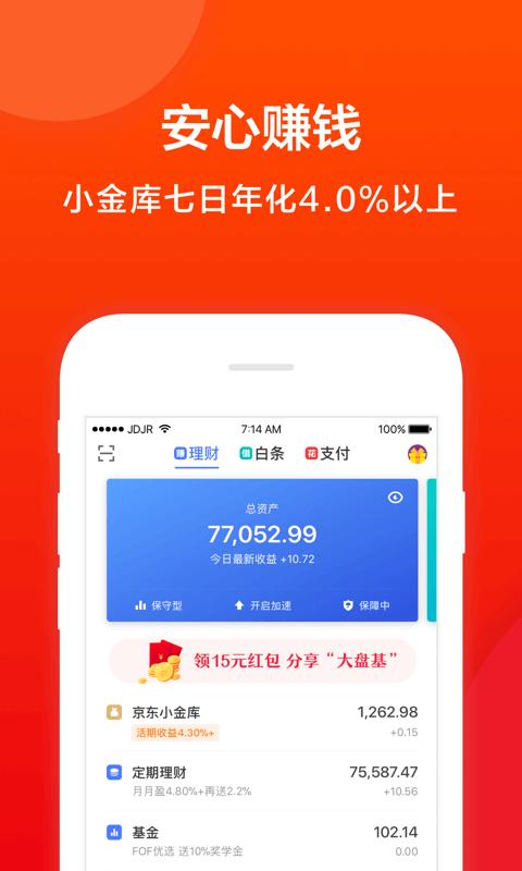 京东金融截图(2)