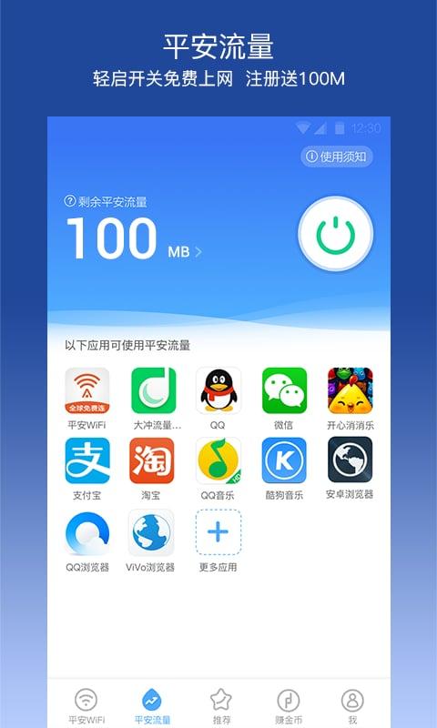 平安WiFi截图(2)