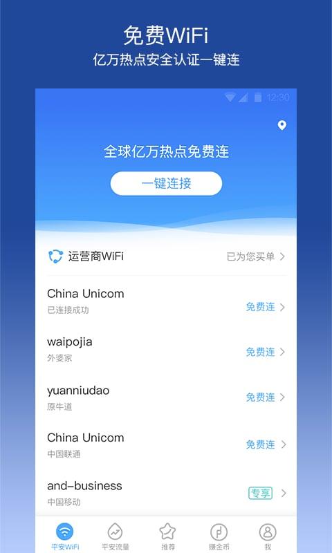 平安WiFi截图(1)
