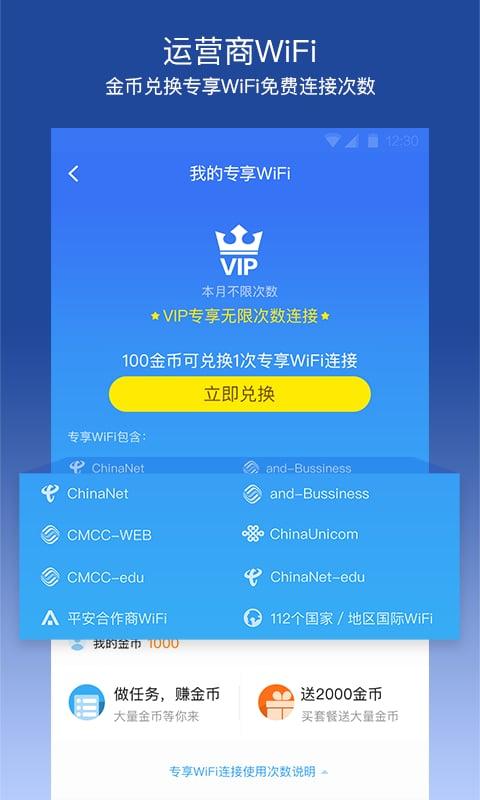 平安WiFi截图(5)