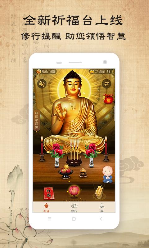 佛教音乐佛经大全截图(5)