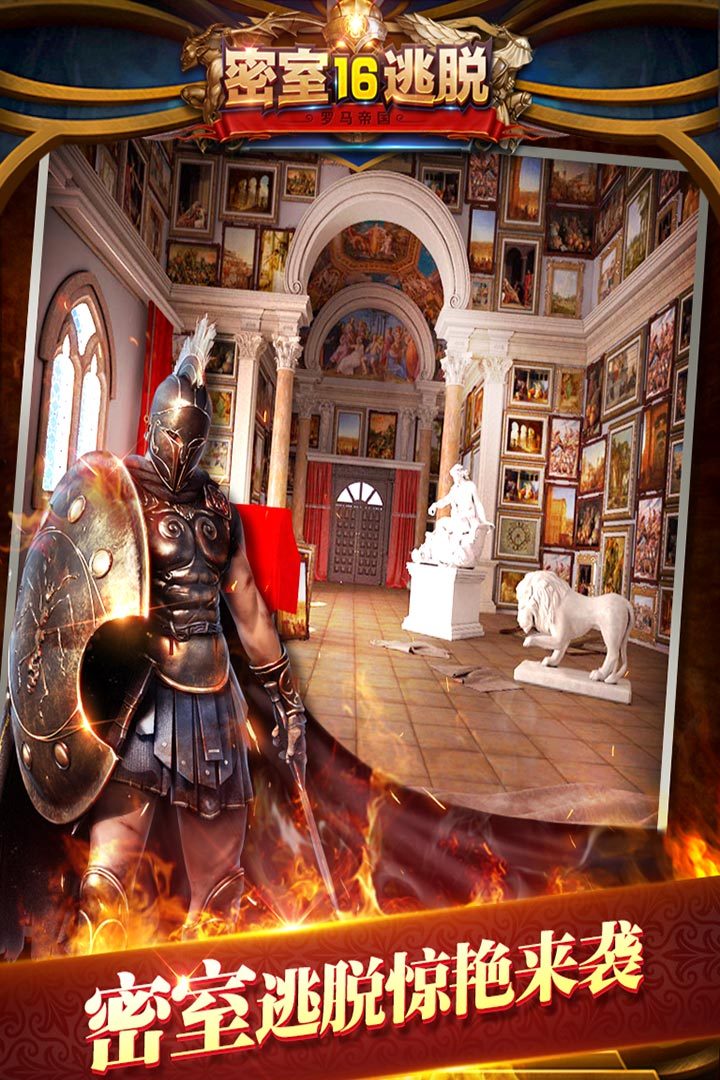 密室逃脱16神殿遗迹截图(5)