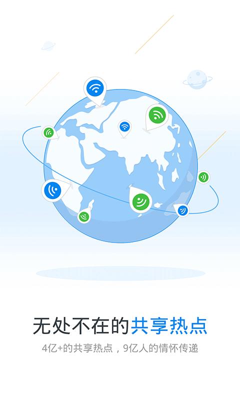 WiFi万能钥匙截图(3)