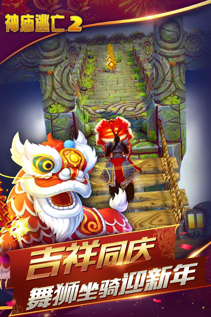 神庙逃亡2截图(3)