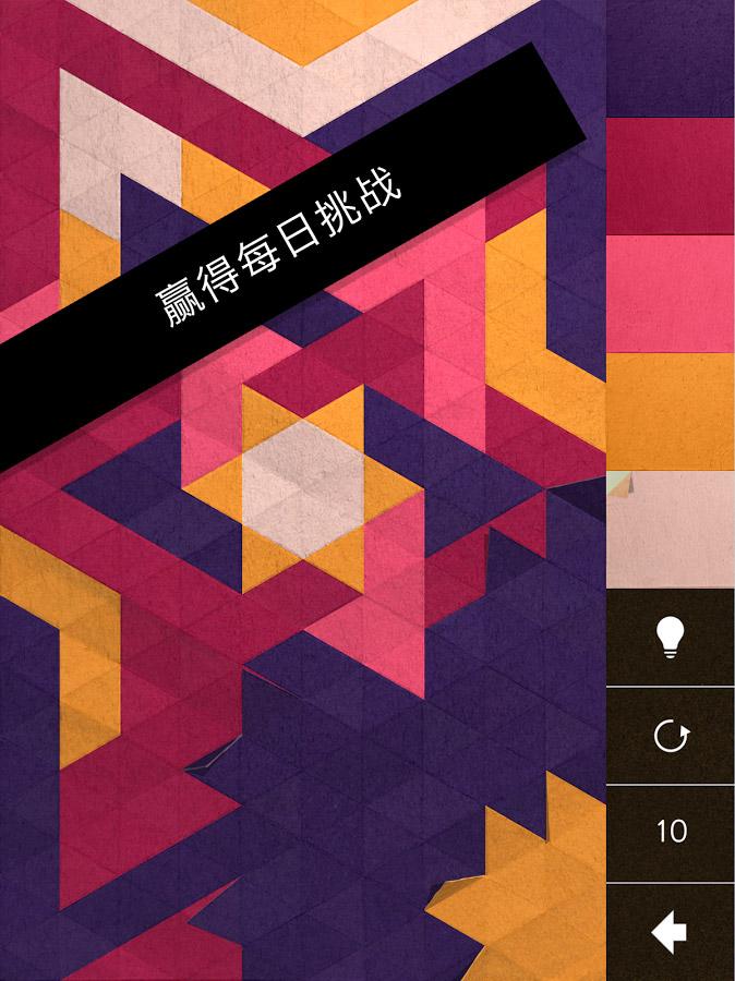 神之折纸2截图(2)