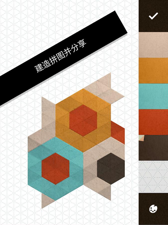 神之折纸2截图(3)