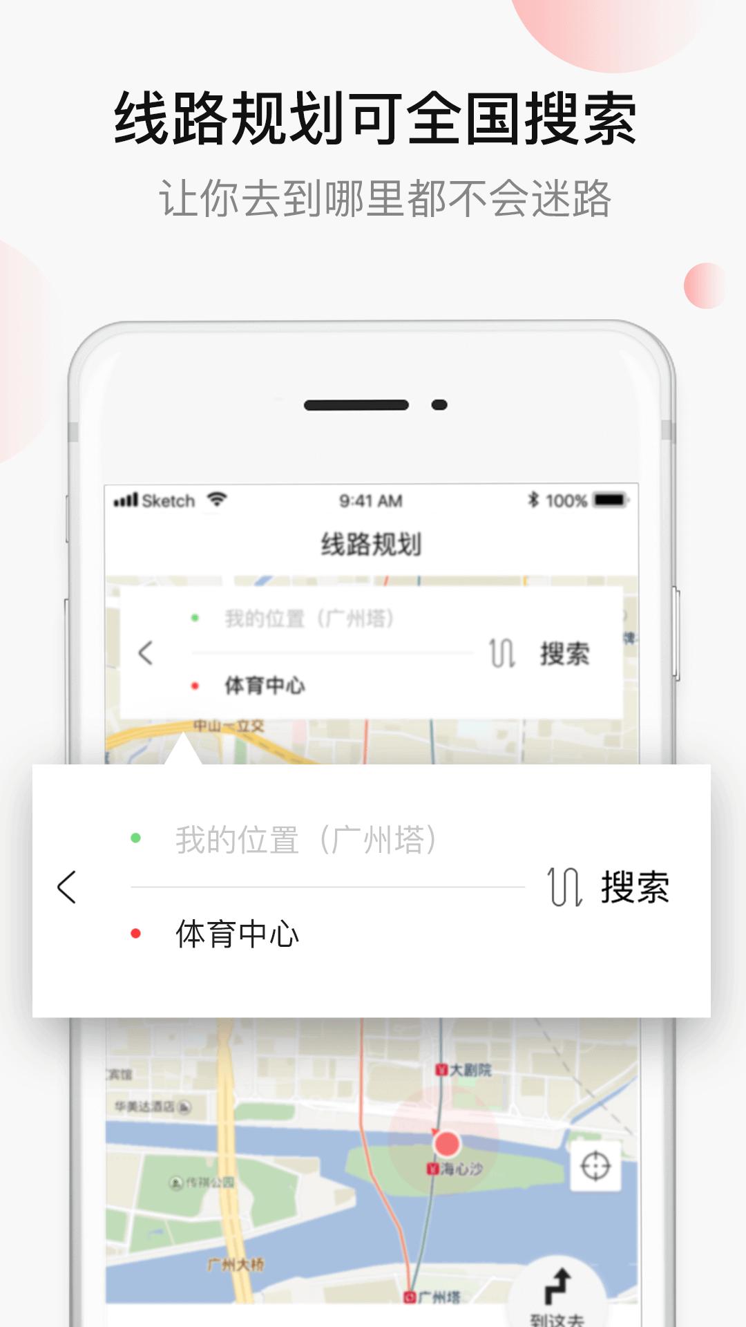 花生地铁WiFi截图(2)