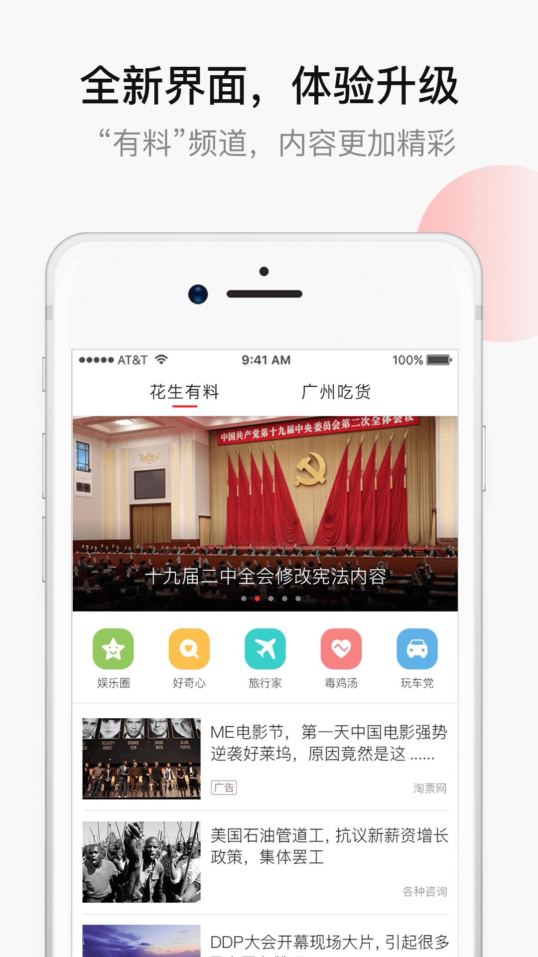 花生地铁WiFi截图(1)
