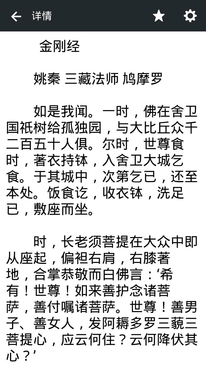 佛经大全截图(4)