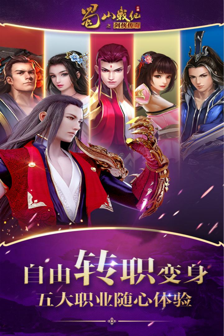 蜀山战纪截图(3)