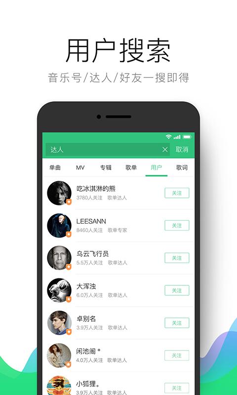 QQ音乐截图(3)
