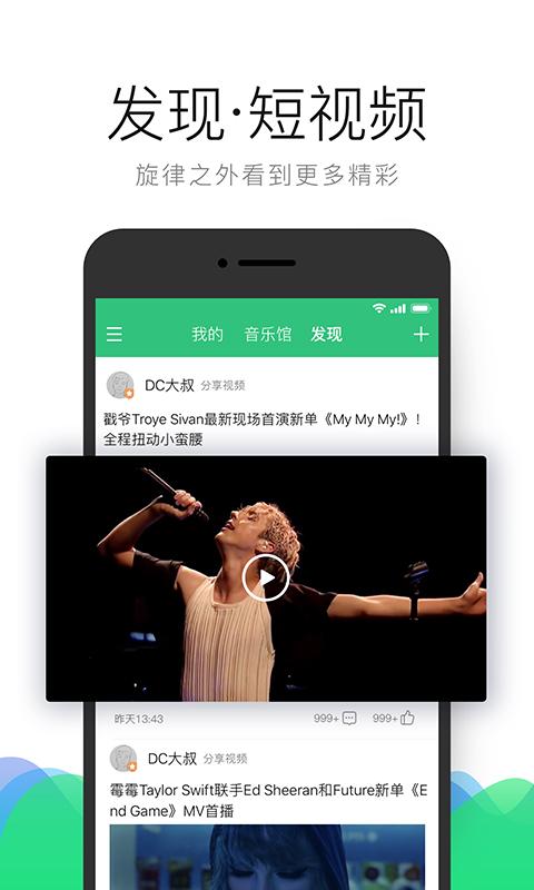 QQ音乐截图(1)