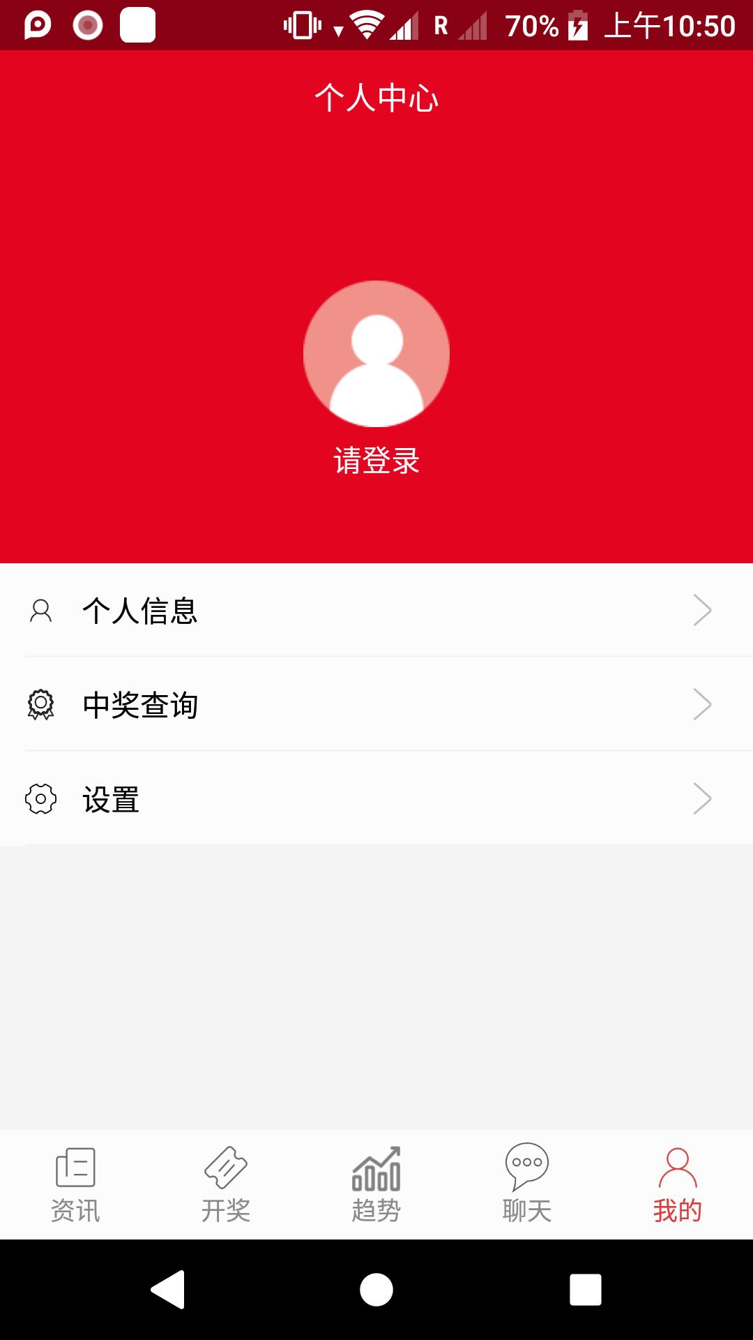 重庆时时彩专业版截图(5)