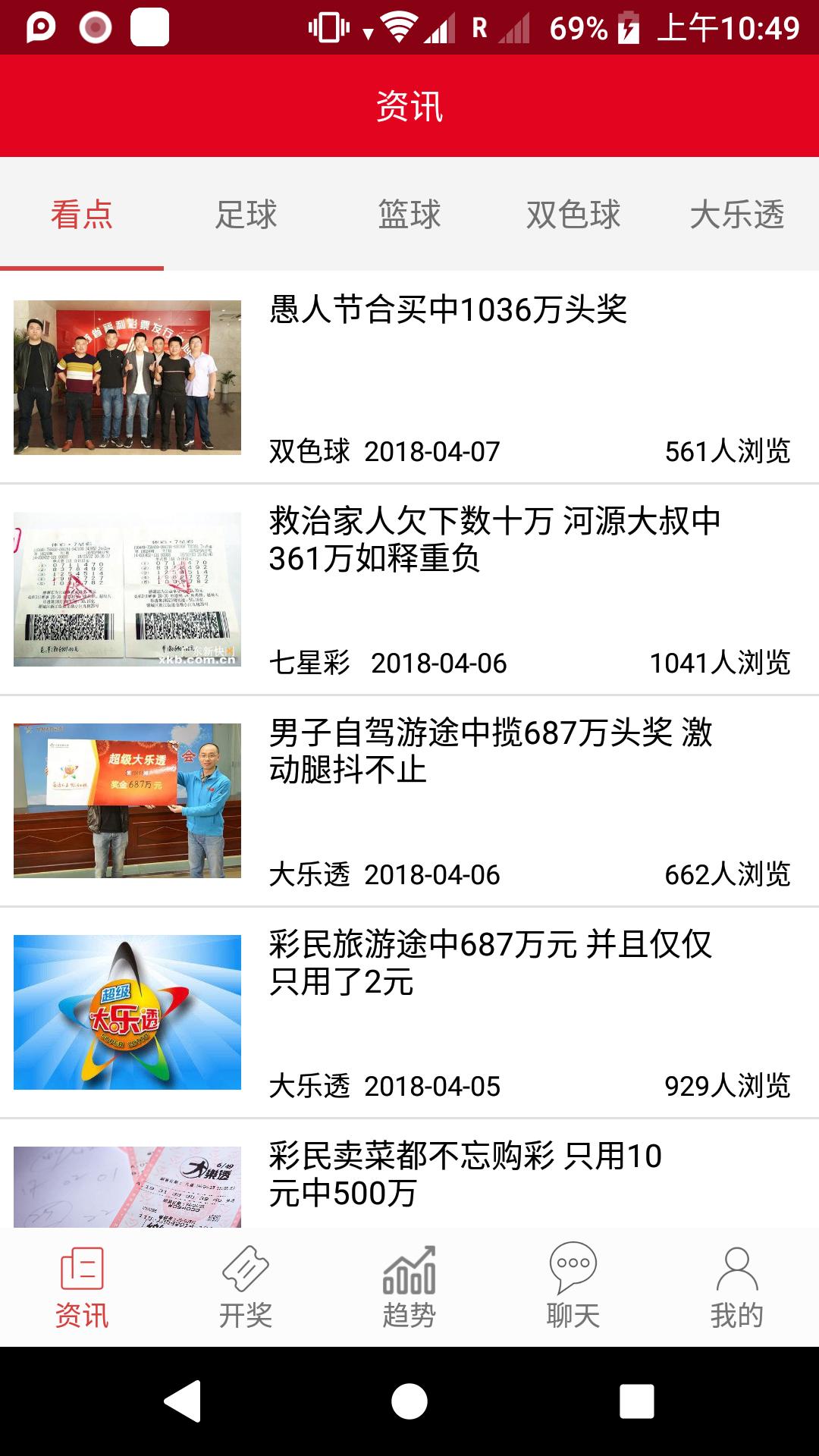 重庆时时彩专业版截图(1)
