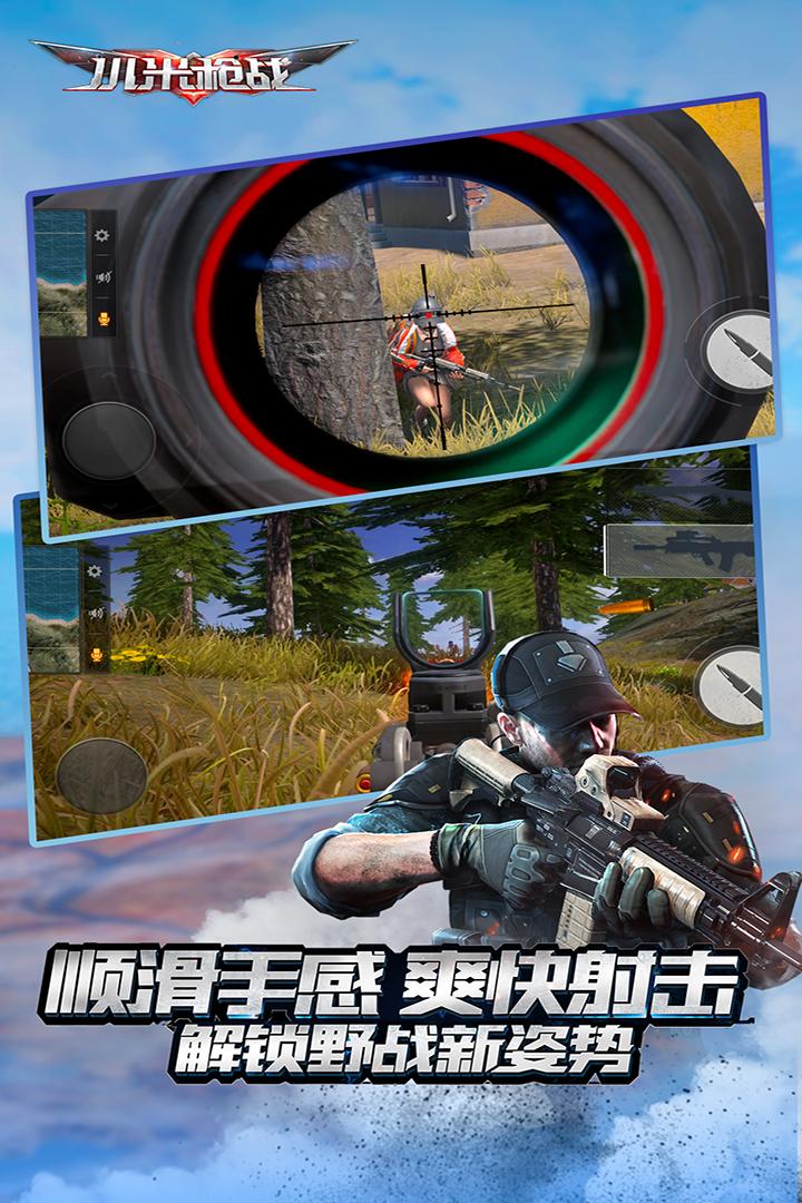 小米枪战截图(5)