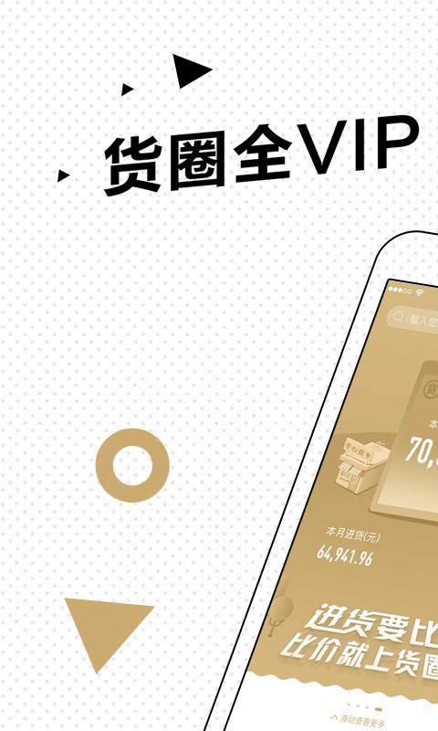 货圈全VIP截图(1)