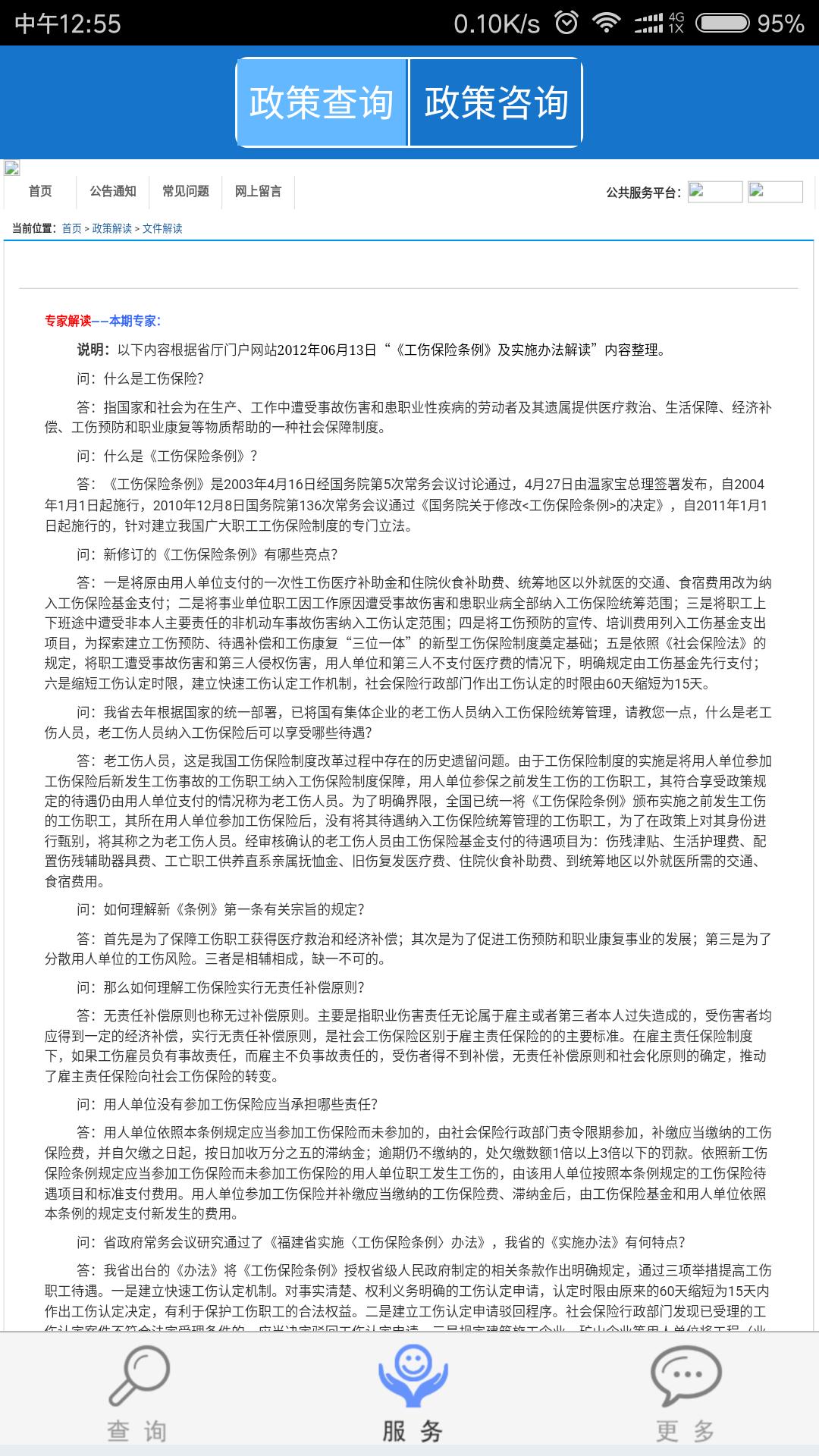 福建社保截图(2)