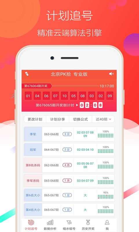 北京PK10赢彩王截图(1)