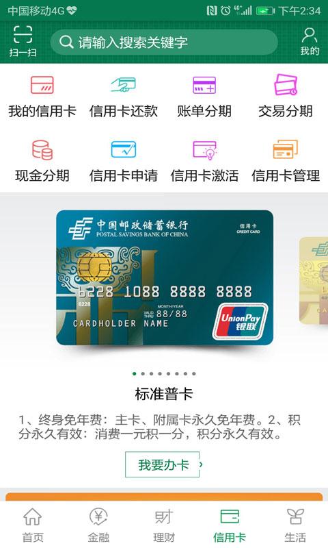 邮储银行截图(1)
