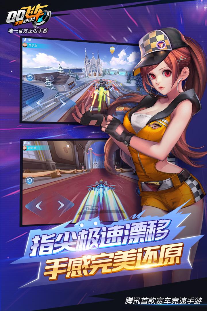 QQ飞车截图(2)