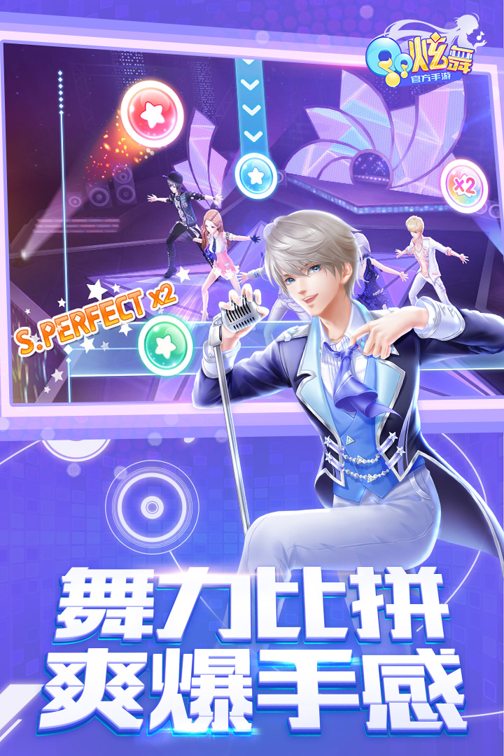 QQ炫舞手游截图(3)